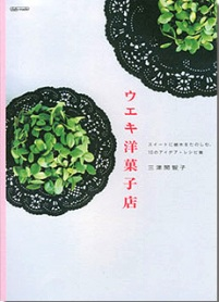 060919 mitsuma_000.jpg
