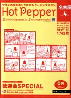 070526 hotpaper.jpg