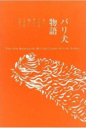 090618 mitsuko zahar dog.jpg