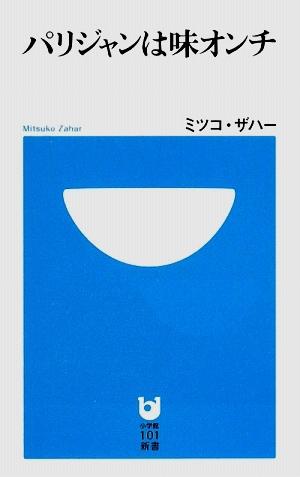090618 mitsuko zahar.jpg