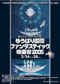 20050222yubari.jpg